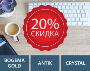SALE — 20% — Antik, Crystal, Bogema Gold